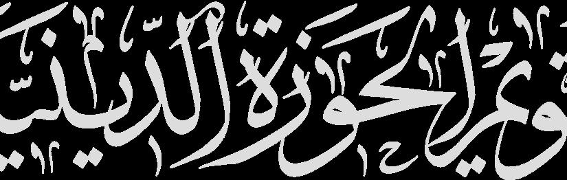 شهر رمضان ١٤٣٨هج
